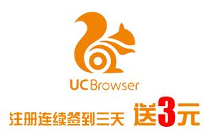UC浏览器签到第2期