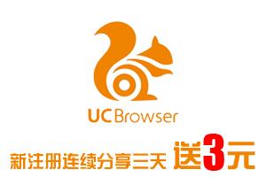 UC浏览器签到第4期